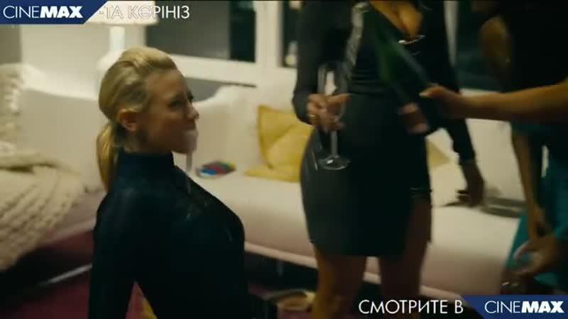 Стриптизерши - СМОТРИТЕ В CINEMAX.mp4