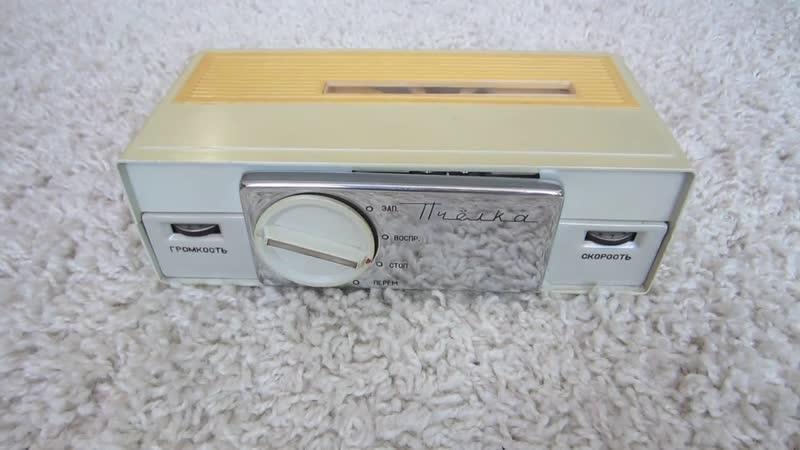 Магнитофон-игрушка Пчелка _ Очень редкий раритет 1968 года