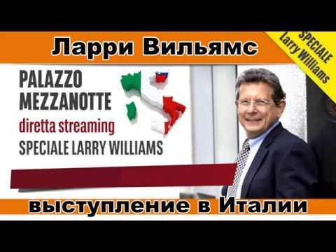 ЛАРРИ ВИЛЬЯМС ВЫСТУПЛЕНИЕ В ИТАЛИИ С ПЕРЕВОДОМ Larry Williams