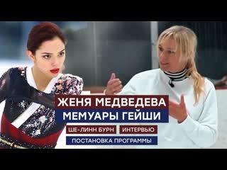 Евгения Медведева и Мемуары гейши: как создавалась программа с Ше-Линн Бурн. Тизер