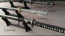 Самурайские мечи катаны 3 вида сувенирного оружия