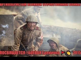 ЕДИНИЧКА 2015 Артиллерии ВОВ-ВОЕННЫЙ Фильм