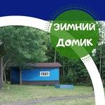 Зимний Домик. №3.