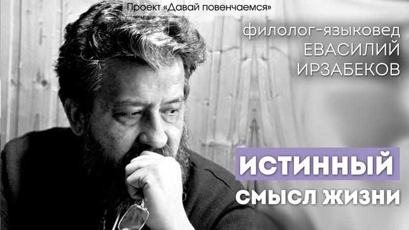 Филолог языковед Василий Ирзабеков Истинный смысл любви