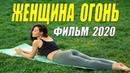 Стоять!! Любовь тут!! ЖЕНЩИНА ОГОНЬ Русские мелодрамы 2020 новинки HD 1080P