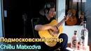 Chiều Matxcova Подмосковский вечер Giọng ca U70 Phan Andrei giọng ca một thời làm mưa làm