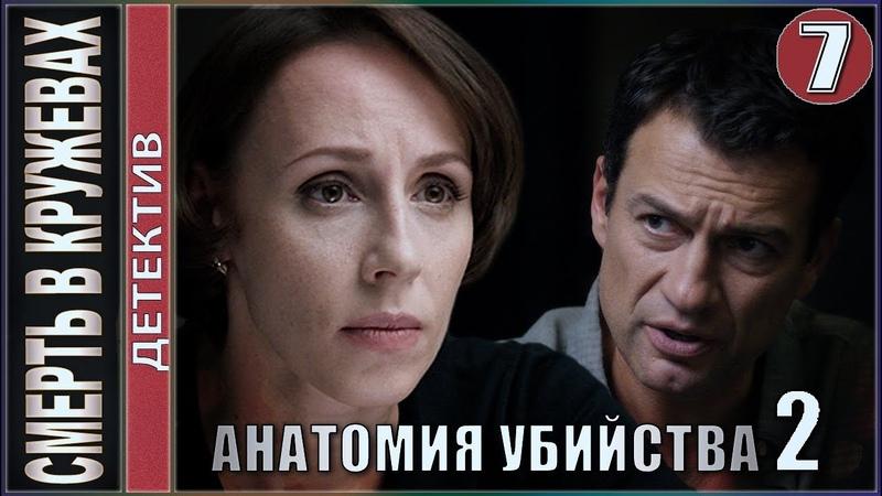 Анатомия убийства 2 Смерть в кружевах 7 серия 💥Детектив премьера