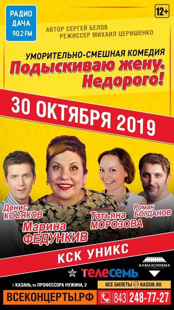 Афиша Казань Подыскиваю жену. Недорого / Казань / 30.10.2019