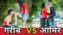 गरीब Vs अमीर Aukaat Waqt Sabka Badlta Hai Qismat Time Changes wevirus