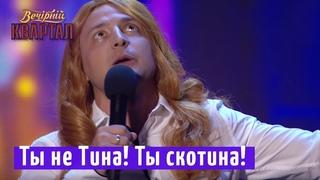 Зеленский, ты не Тина! Ты скотина! - Оля Полякова | Новый Вечерний Квартал 2018 в Турции