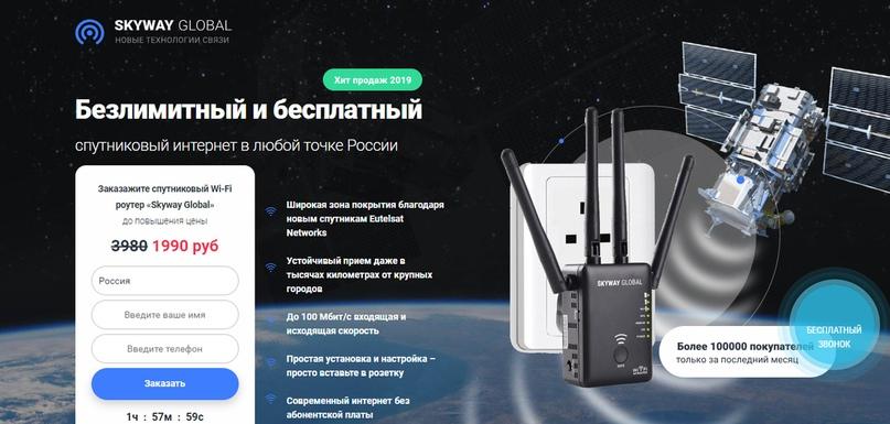 скувай глобал спутниковый интернет отзывы