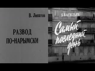 """""""Неизвестный Анискин"""" 1972-73 г.г."""