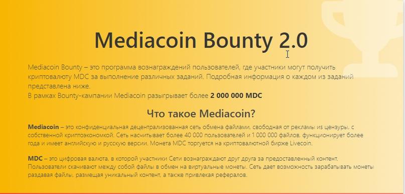 Mediacoin.Зарабатывай на скачивании и раздачи файлов., изображение №23
