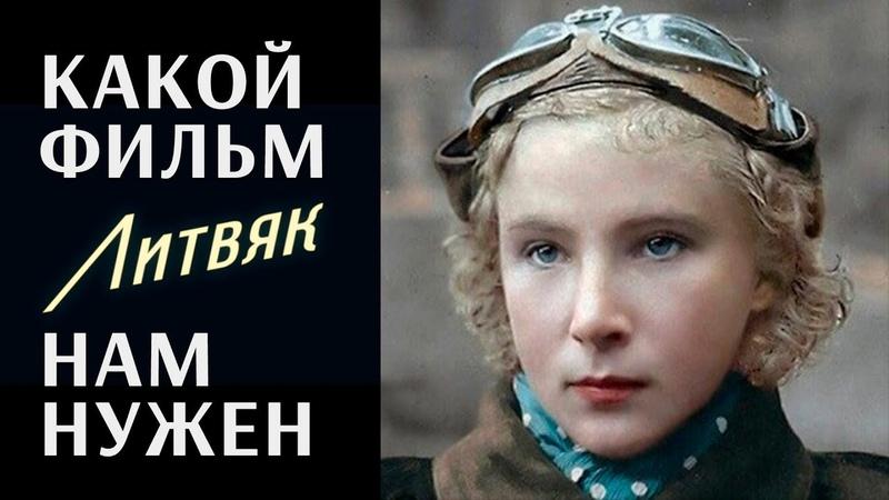 Артем Драбкин и Михаил Тимин Литвяк Какой фильм нам нужен