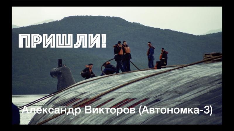 Пришли Александр Викторов Автономка 3