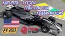 F1 2017 КАРЬЕРА 1 СЕЗОН - США КВАЛИФИКАЦИЯ 37