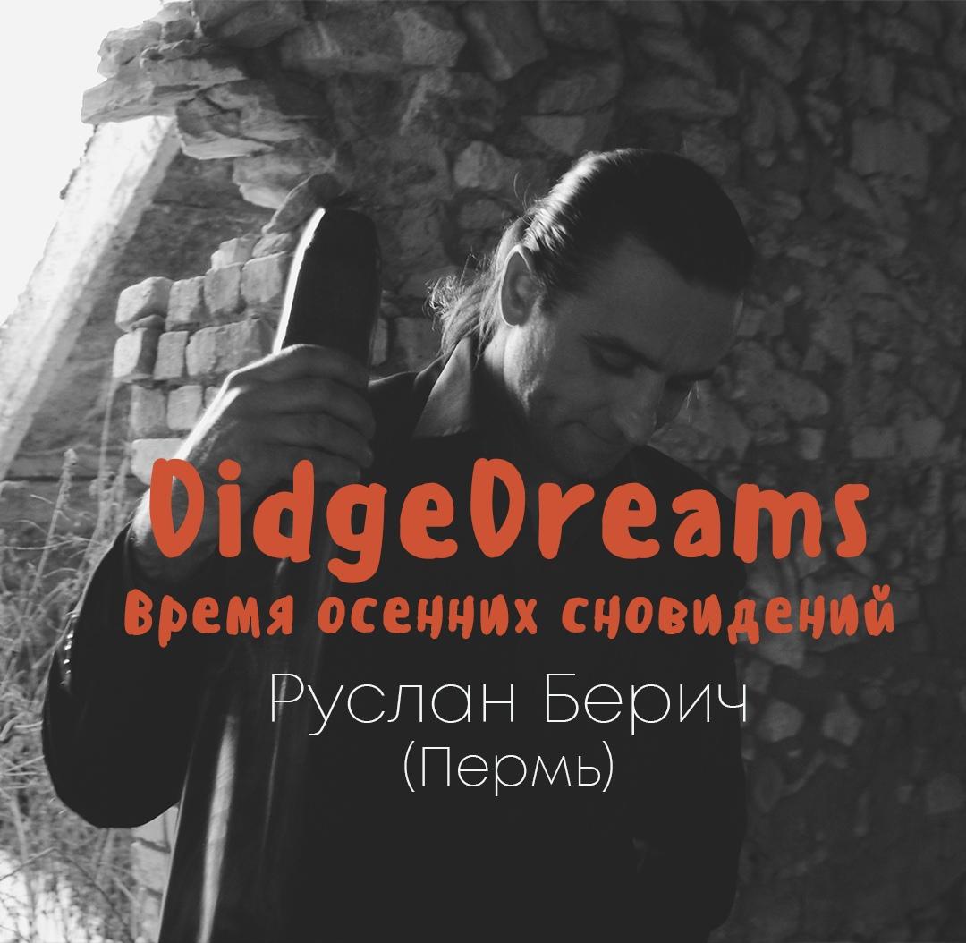 Афиша Челябинск DidgeDreams. Время осенних сновидений