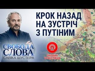 Свобода слова Савіка Шустера – Крок назад на зустріч з Путіним –