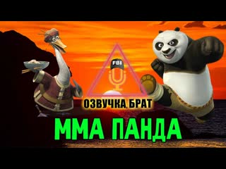 Озвучка Кунг-фу панда, брат. ММА Панда