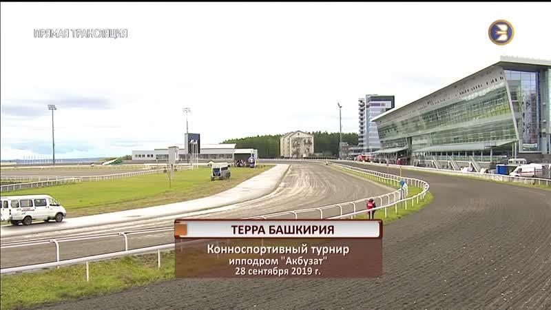 Конноспортивный турнир Терра Башкирия XII этап Гафурийский район