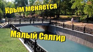 Крым меняется, как чистят реку Малый Салгир в Симферополе