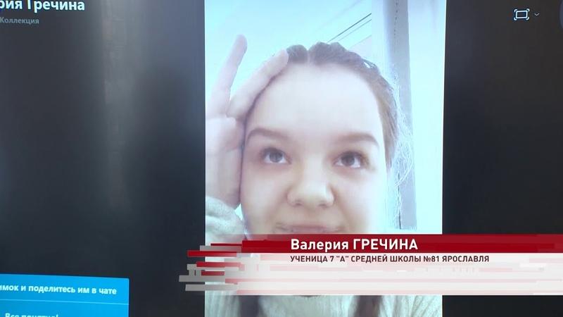 Ярославские школьники перешли на онлайн обучение как организован процесс