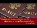 ВНИМАНИЕ Мне хватит копии паспорта чтобы посадить вас за решетку № 1701