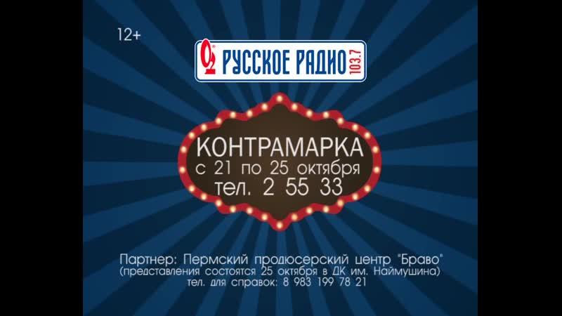 Promo RR Kontramarka cirk Perm 0'17 mp4