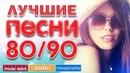 ЛУЧШИЕ ПЕСНИ 80/90 * ПОЛНАЯ ВЕРСИЯ *