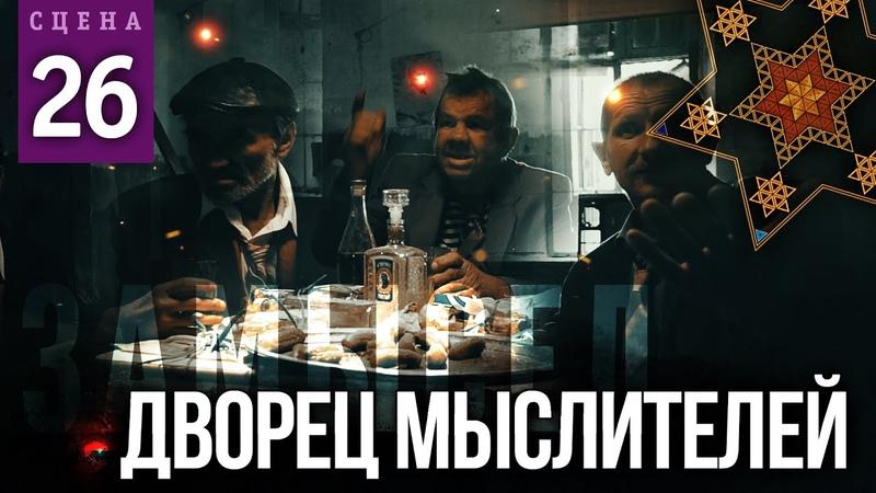 ДВОРЕЦ МЫСЛИТЕЛЕЙ Сцена №26 Замысел художественный фильм