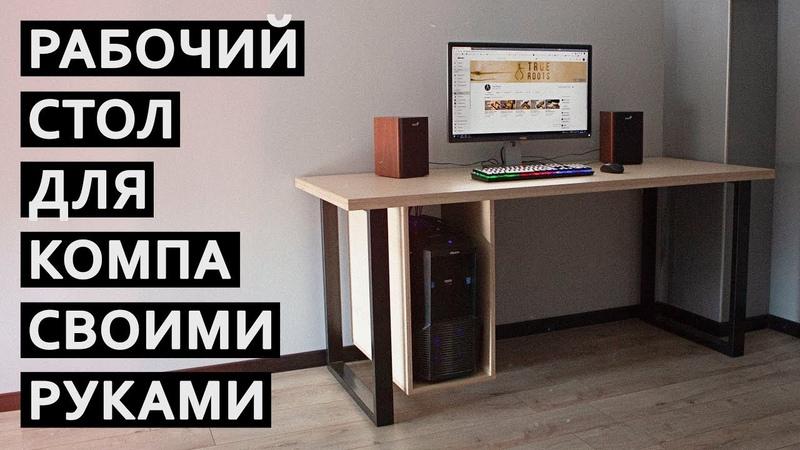 Самодельный компьютерный стол из ФСФ фанеры True Roots Workshop