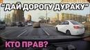 Автоподборка Дай дорогу дураку 🚙Кто прав Кто Виноват 97
