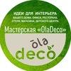 Мастерская OlaDeco