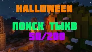 50/200 ТЫКВ | ПОИСК ВСЕХ ТЫКВ | Mineland Halloween