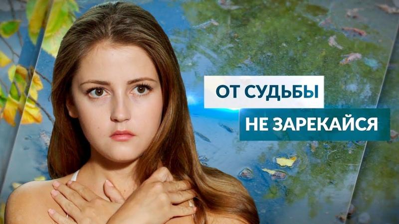 Михайловская и Руденко в фильме От судьбы не зарекайся 1 серия @Русские сериалы