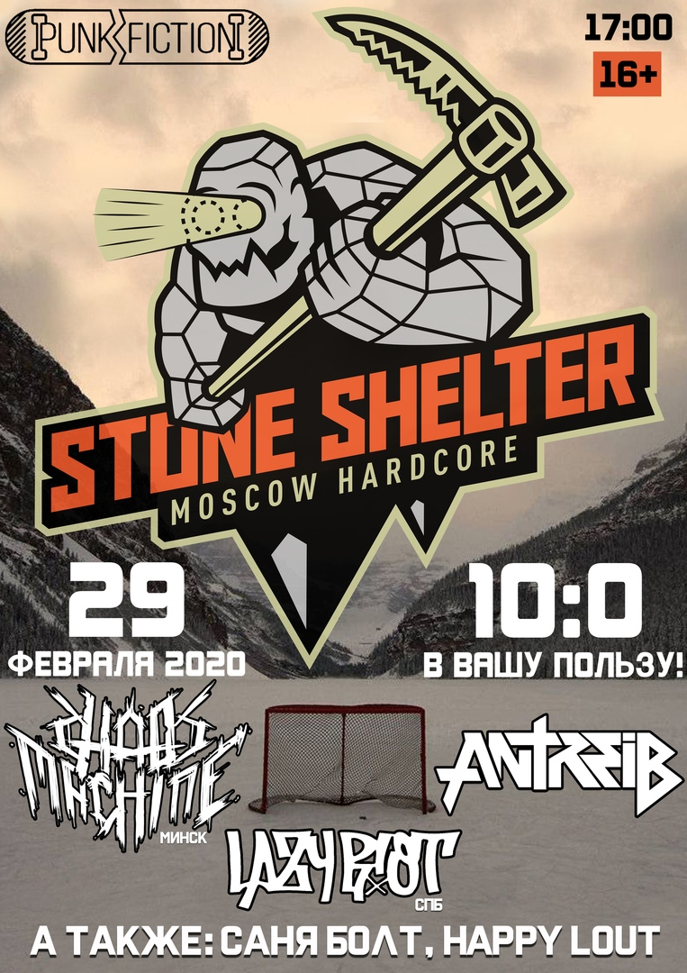 Афиша Москва 29 ФЕВ. 2020 STONE SHELTER 10 ЛЕТ PUNK FICTION