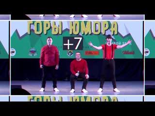УРАЛЬСКИЕ ГОРЫ ЮМОРА-2019