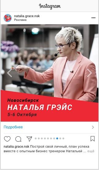 [КЕЙС] 300 заявок на тренинг Натальи Грэйс в Новосибирске, изображение №6
