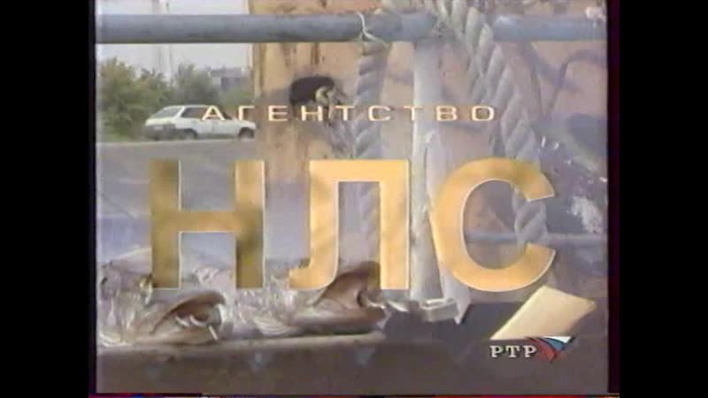т с Агентство НЛС РТР 04 07 2002 12 серия