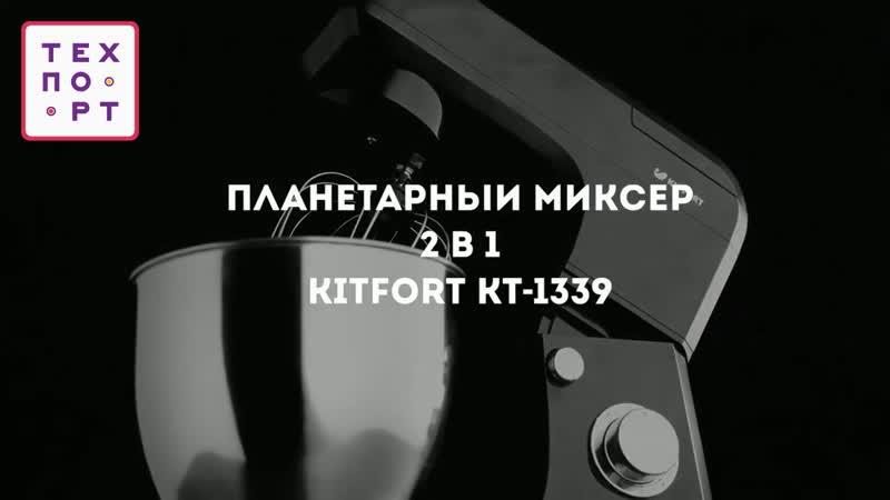МИКСЕР БЛЕНДЕР Планетарный миксер 2 в 1 Kitfort KT 1339