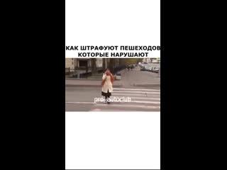 Как штрафуют пешеходов ваше мнение?🤔👇