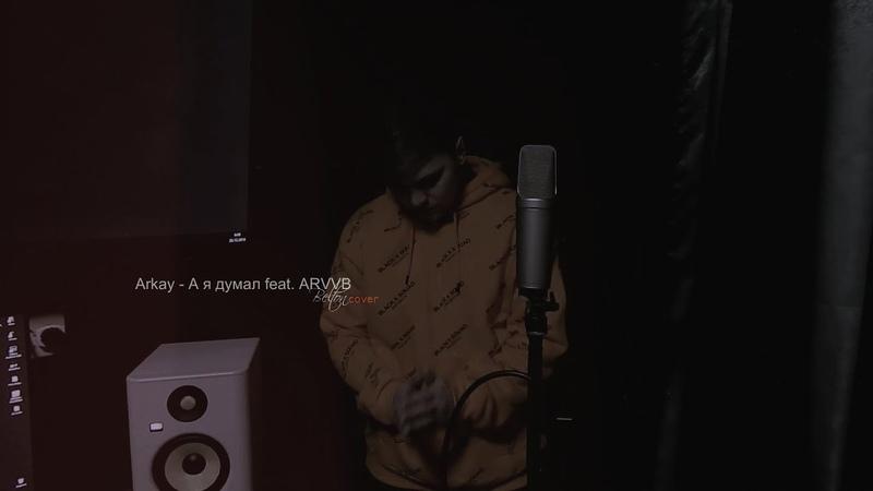 ARKAY feat ARVVB А я думал Belton cover