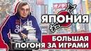 Русские в Японии Большая погоня за играми