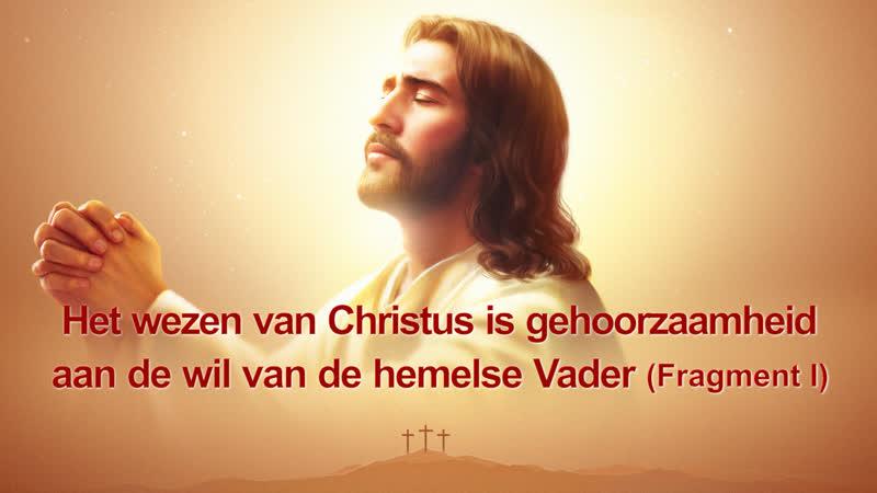 Gods woorden 'Het wezen van Christus is gehoorzaamheid aan de wil van de hemelse Vader Fragment I