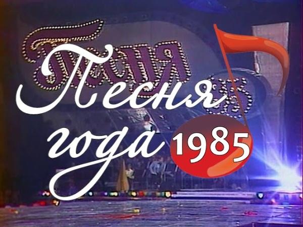 Песня года. Лучшее. Часть 3. 1984-1989