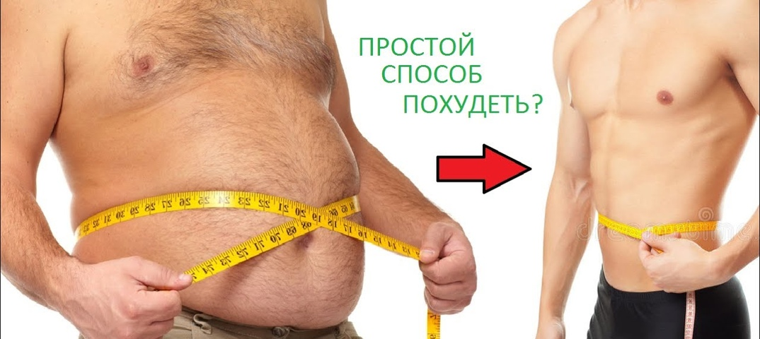 Простейший метод похудения