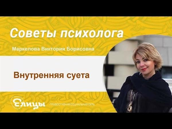 Внутренняя суета Психолог Маркелова Виктория