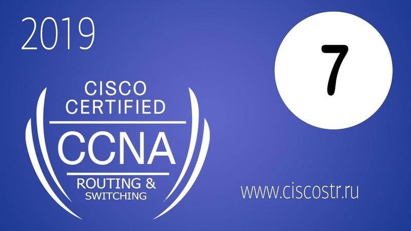 Курс Cisco CCNA RS Урок 7 IP адресация