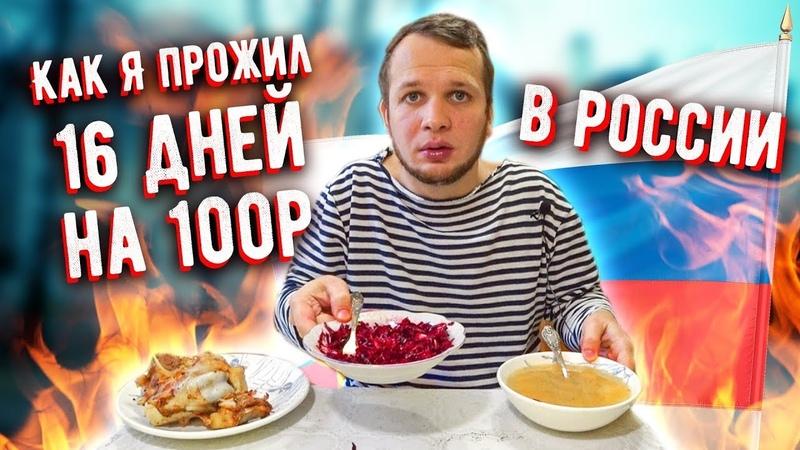 Прожил 16 дней на 100 рублей в России / Это по 6 рублей в День!