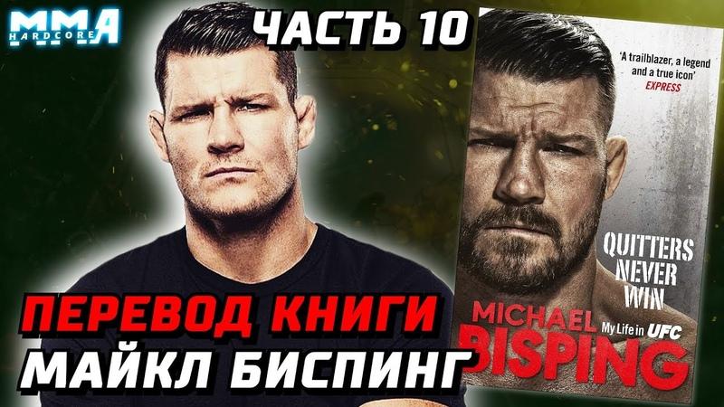 Звезды UFC, которые встретились Биспингу в начале пути. Первые пояса! Трусы никогда не побеждают №10